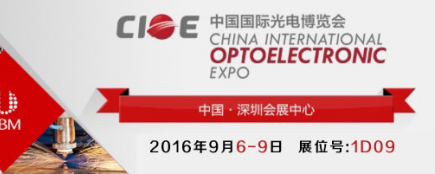 Meet ULIRVISION at CIOE 2016<br />
